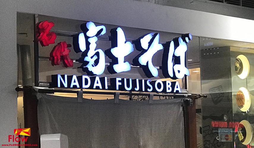 Nadai-Fujisoba-10